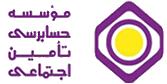 موسسه حسابرسی تامین اجتماعی