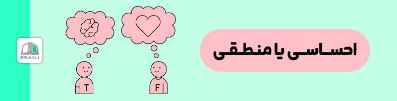 احساسی یا منطقی